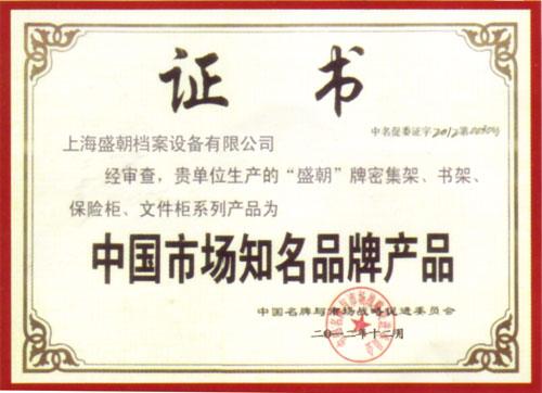 知名品牌证书