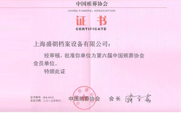 殡葬协会会员证书