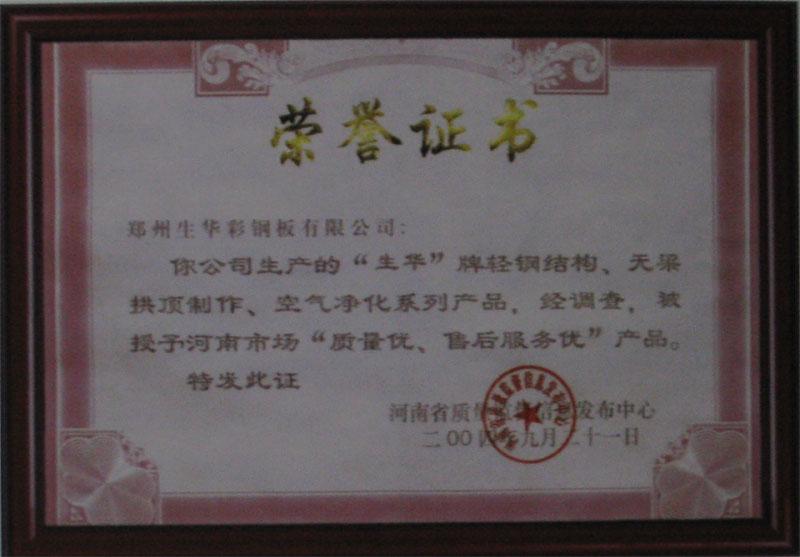 荣誉证书-资质荣誉-河南钢结构网架/钢结构设计安装/郑州活动板房
