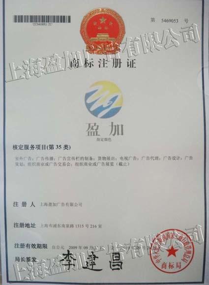 盈加商标注册证