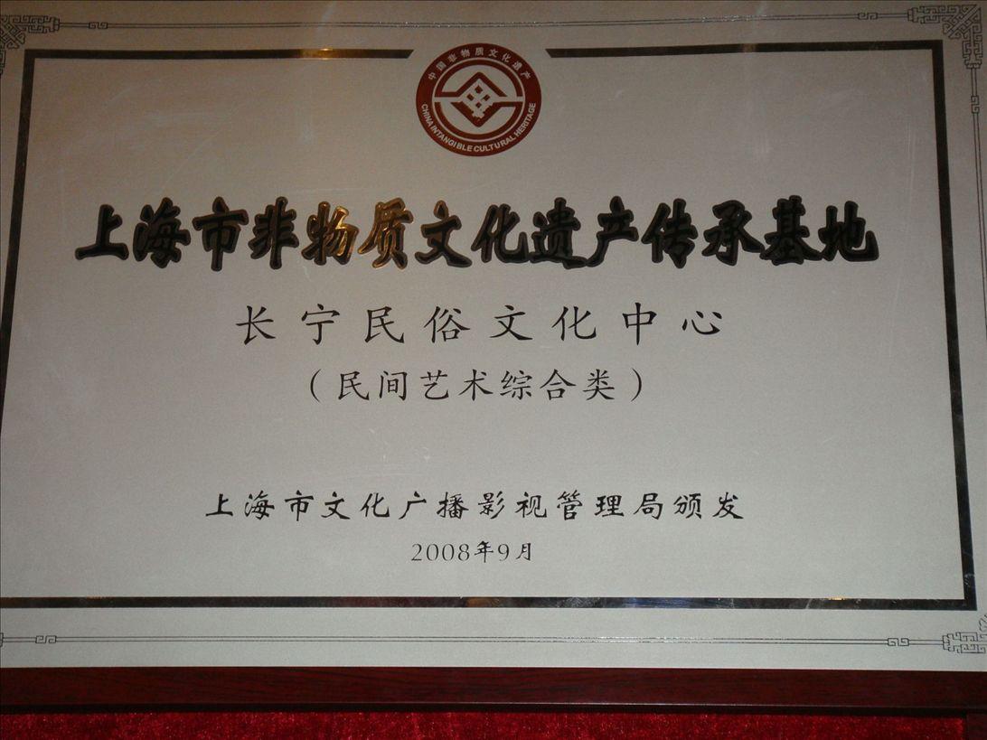 上海市非物质文化遗产传承基地长宁民俗文化中心