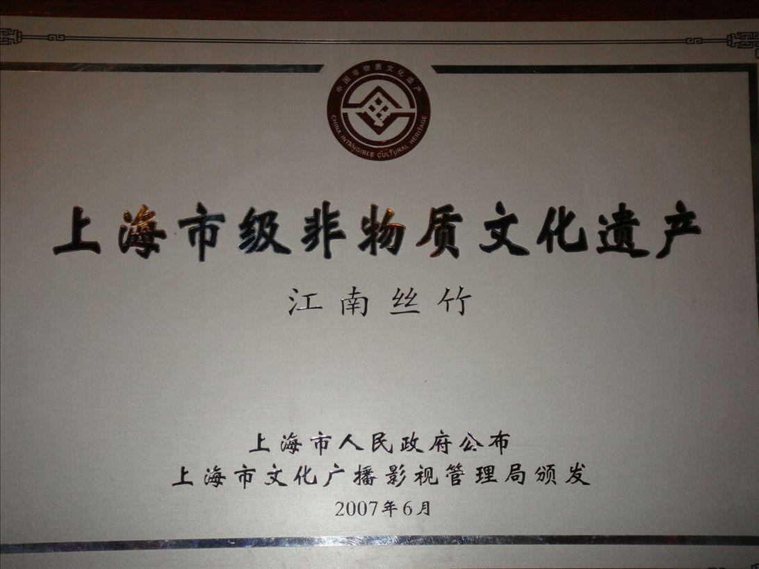 上海市级非物质文化遗产江南丝竹