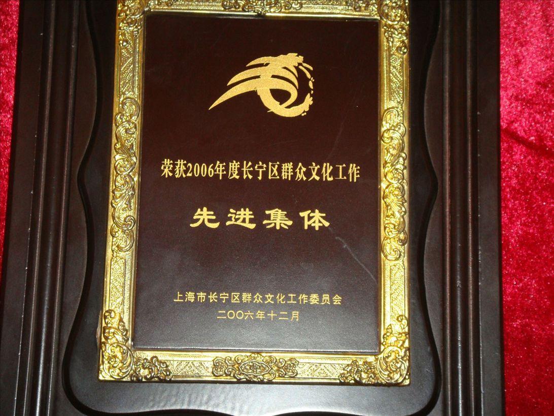 荣获2006年度长宁区群众文化工作先进集体