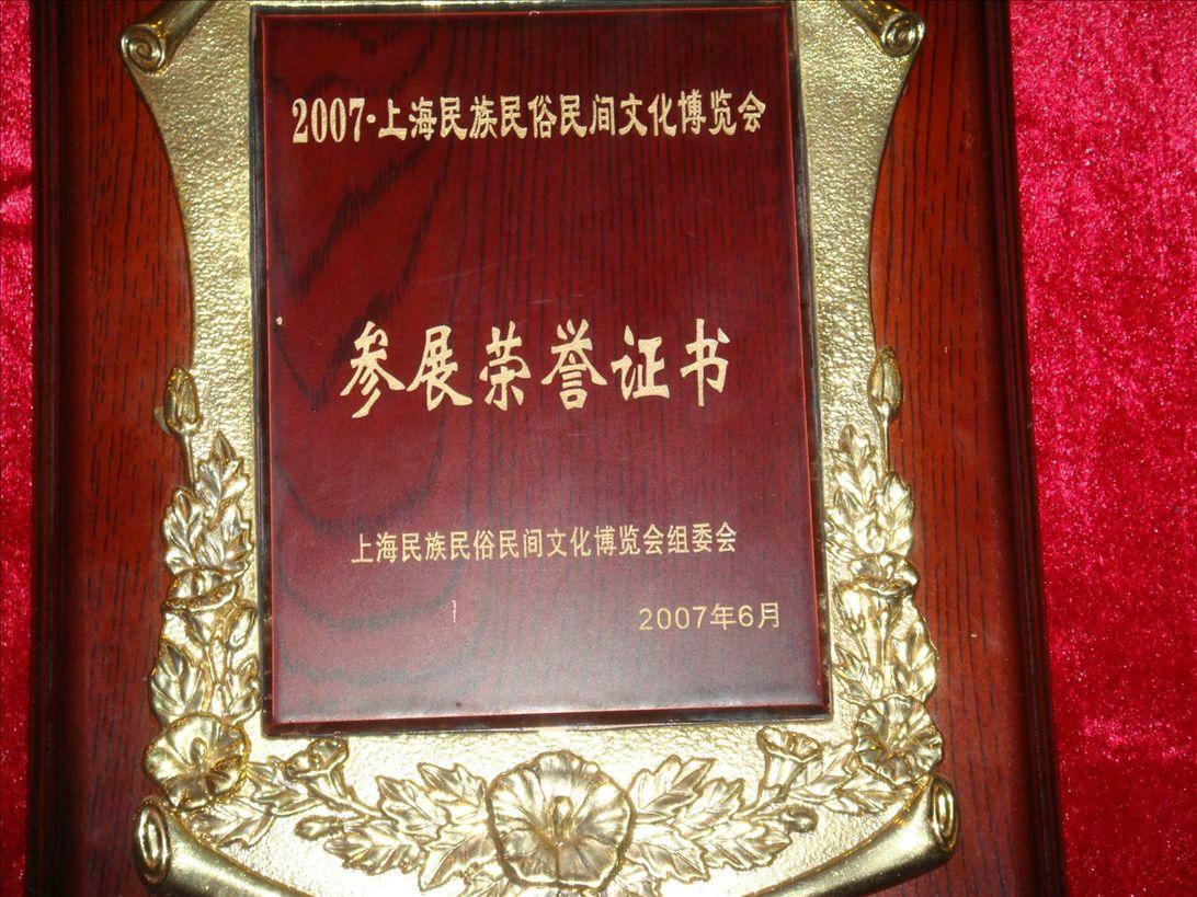 2007上海民族民俗民间文化博览会
