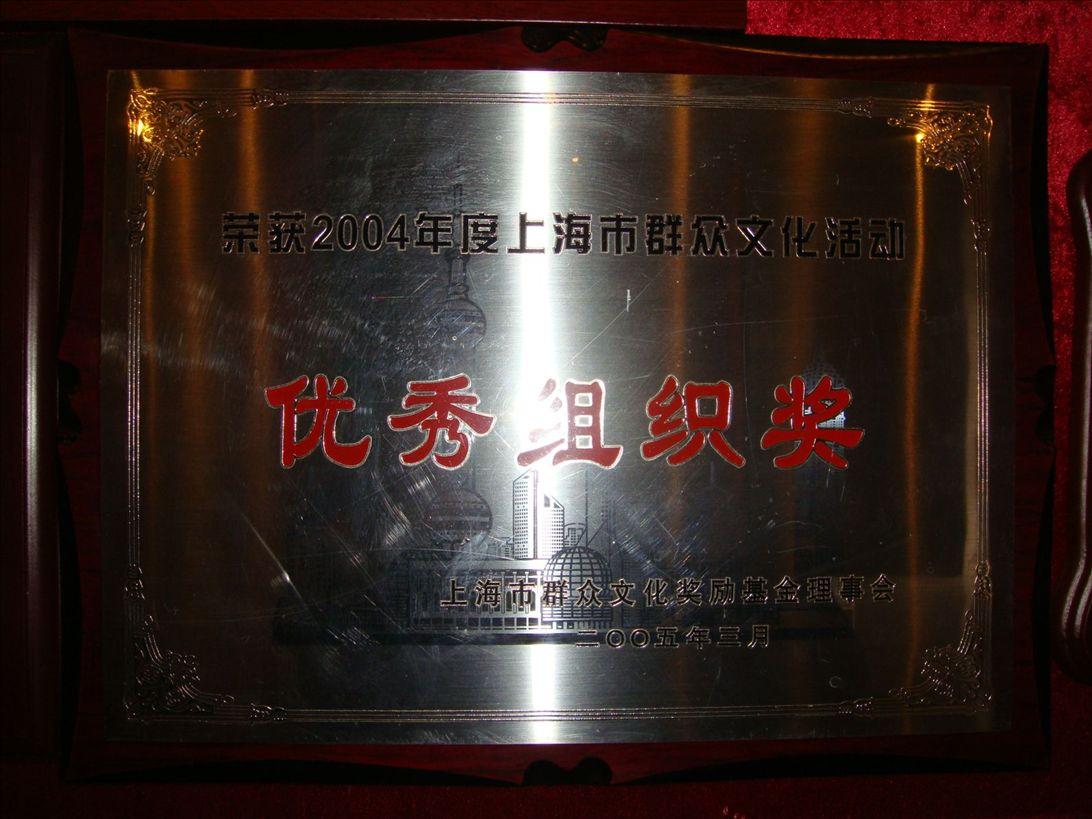 荣获2004年度上海市群众文化活动优秀组织奖