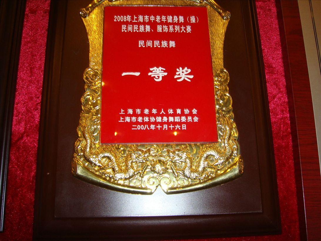 2008年上市中老年健身舞(操)民间民族舞一等奖
