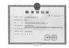 公司税务登记
