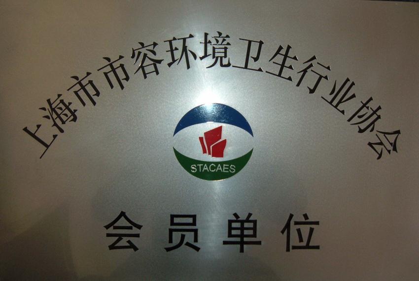市容环境会员单位