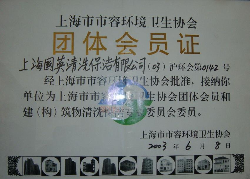 建(构)筑物、市容环境团体会员单位