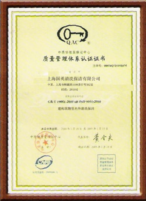质量体系认证ISO1900:2000