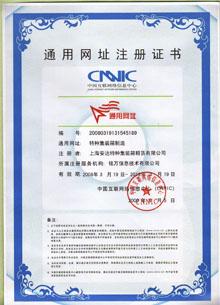 通用网址注册证书