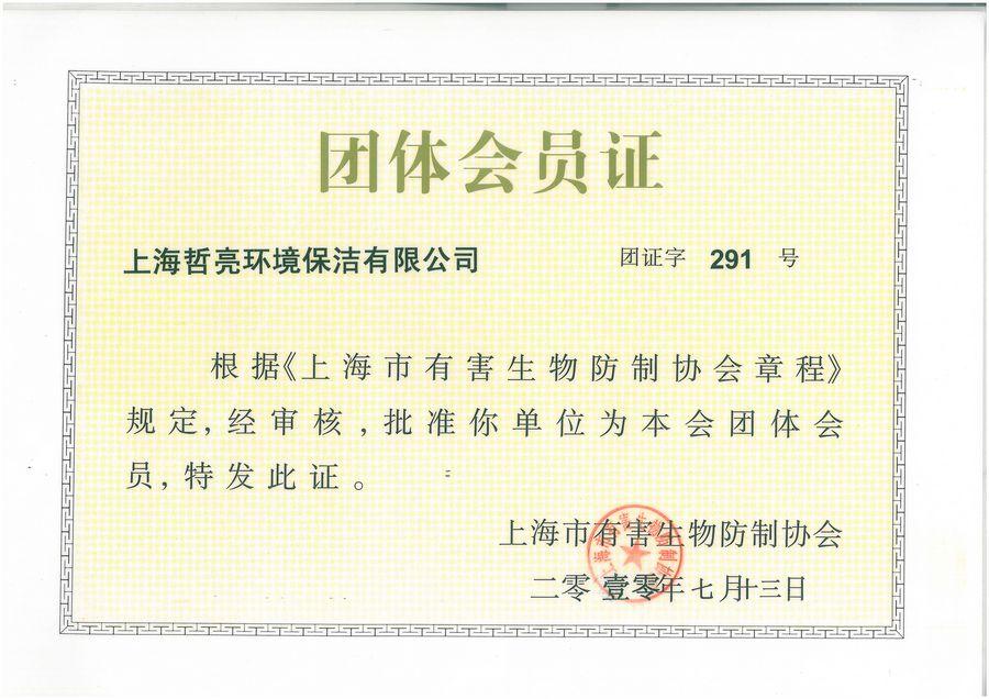 团体会员证