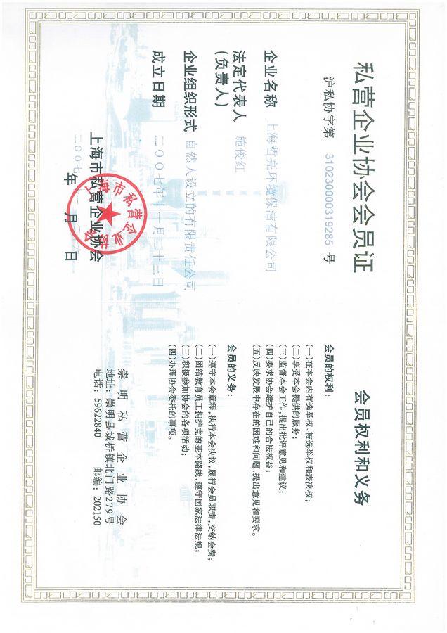 私营企业协会会员证