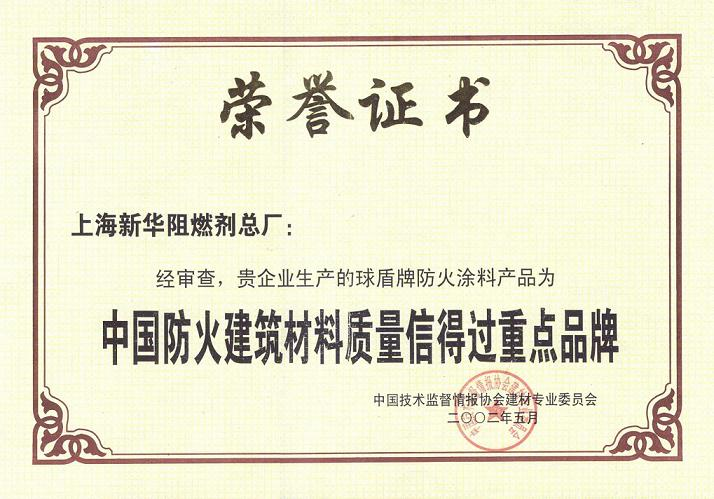 上海新华阻燃剂总厂