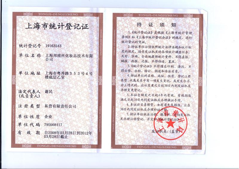 上海市统计登记证