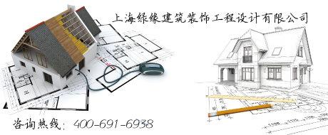 上海绿缘建筑装饰工程设计有限公司