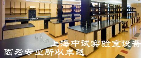上海中试实验室设备