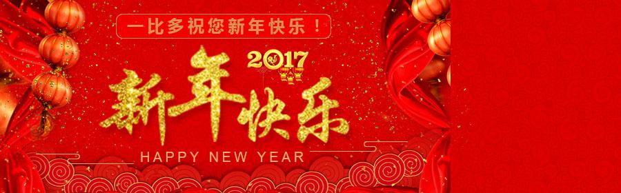 一比多祝您2017新年快乐!