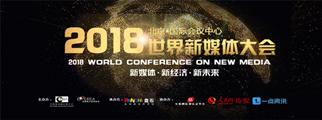 世界新媒体大会
