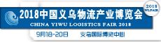 第三届中国义乌物流产业博览会