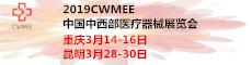 2019年中西部重庆医疗器械展