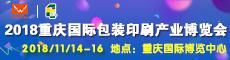 2018重庆国际制盒制罐工业展