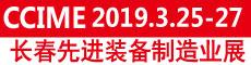 2019第12届中国长春国际先进装备制造业博览会