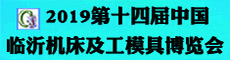 2019第十四届中国东部工业装备博览会