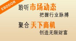 市场资讯列表页-二屏右侧banner