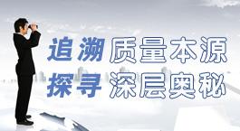 质量报告专题浏览页-一屏右侧banner