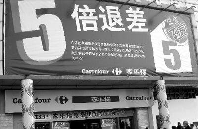 经营不善家乐福中国拟再关两家门店