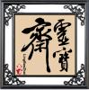 灵宝斋画廊