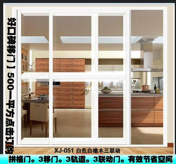 3移门,3轨道 3联动移门,玻璃移门推拉门隔断移门阳台隔断,厨房隔
