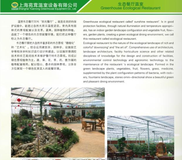 找上海苑茸设备温室 温室大棚厂的生p3200三折图片