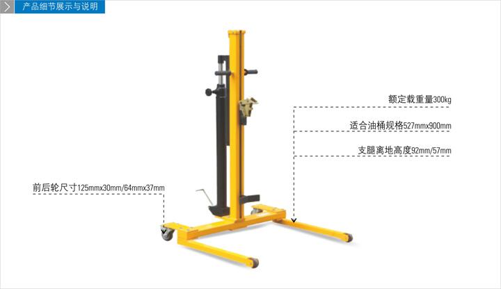 液压机械及部件 液压油桶搬运车i  主要特点: 1,高品质油缸,省力快捷
