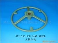 912-503-038 主轴手轮