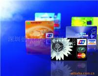 IC卡.银行信用卡.交通缴费卡.非接触卡