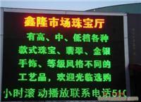 上海电子显示屏/上海电子显示屏批发