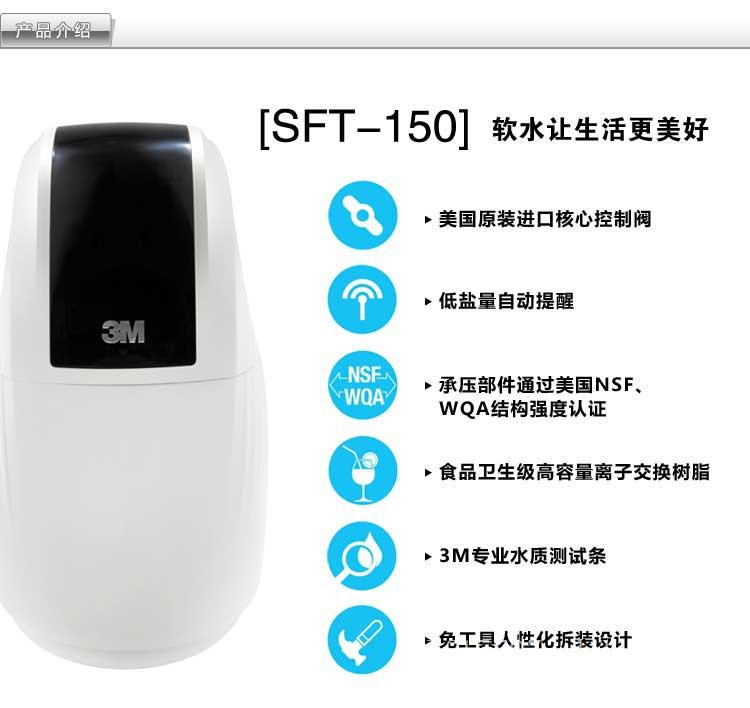 3M家用产品 SFT系列 SFT-150 新款软水机2013上市促销
