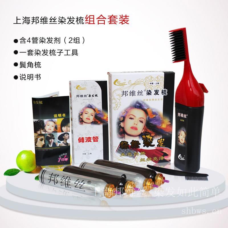 上海邦维丝染发梳含4管染发剂焗油染发一次搞定专利魔法梳泡沫染发剂魔发梳厂家直供包邮