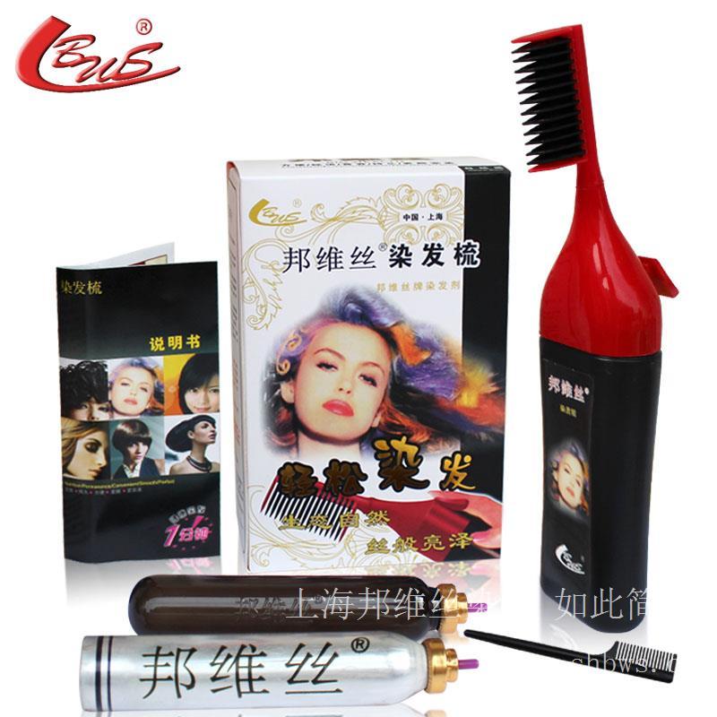上海邦维丝染发梳一梳黑发泡泡染发剂泡沫染发膏白发染黑发就是简单厂家直供包邮