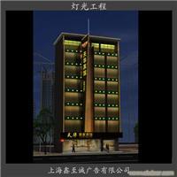 上海照明制作