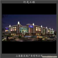 上海照明制作,建筑照明