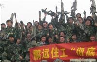 上海西点企业军事拓展培训