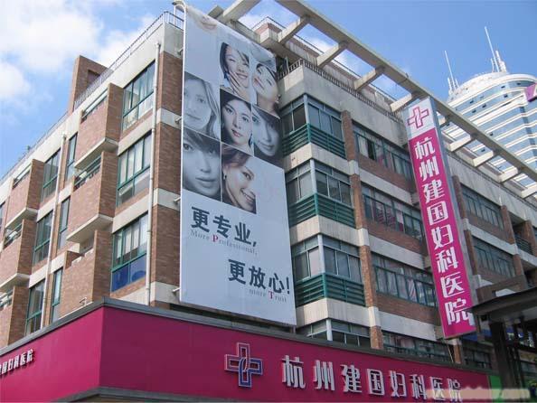 无痛人流,无痛人流相关信息 杭州建国妇科医院