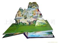 花果山立体书-儿童立体书设计公司