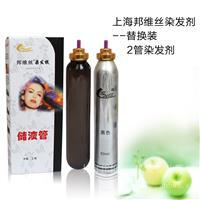 上海邦维丝染发剂双管泡泡染发膏泡沫染发剂2管储液管白发染黑发厂家直供包邮