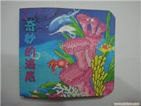 上海购买儿童类立体书籍