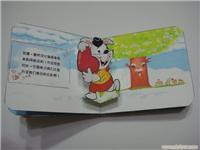 上海订购幼儿立体教材书