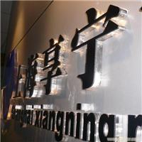 上海有机玻璃刻字;上海刻字招牌